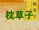 枕草子的神社ステージ【枕草子×ダウンタウン熱血ドッジボール】