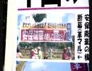 頑張れ日本!>NHK_看板による恐ろしい内容の告発