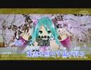 【ニコカラ】櫻花饗宴 (OFF Vocal) thumbnail