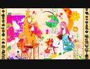 【鏡音リン×巡音ルカ】ジャストビーメランコリック【マッシュアップ】 thumbnail