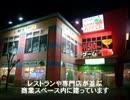【ニコニコ動画】【Answer×Answer】静岡県一周An×Anめぐりの旅を解析してみた