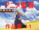 アニメ監督作品集 part11 ~2008年冬のアニメ新番組~