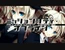 【鏡音リン・レン】ミッションシティ・オフライン【オリジナルPV】