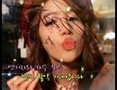 少女時代ユナのキス顔