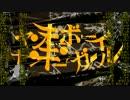 【校歌】 ヤンキーボーイ・ヤンキーガール 【100人大合唱】