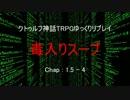 【CoCTRPG】毒入りスープ:Part4【ゆっくり