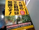 【珍スポット】ケシや有毒植物を栽培している東京都薬用植物園