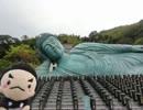 【ニコニコ動画】【日本100名城】そうだ、旅に出よう!車で日本一周〖46日目〗を解析してみた