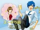 【KAITO】スーダラ節 thumbnail