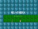 呪いの館EXver1.1_プレイ動画 thumbnail