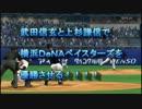 【プロスピ2013】武田信玄と上杉謙信でベイスターズを優勝させる!Part1 thumbnail