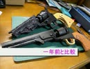 【ニコニコ動画】リボルバーゴム銃【Colt NAVY】を解析してみた