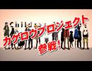 「グルーヴコースター ゼロ」に大人気ボカロPじん氏の楽曲が登場!