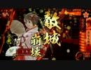 【戦国大戦】おなら体操で引き籠る20 vs宴忍び単【43国】 thumbnail