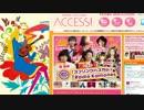 スプリングハズカム 2013年ACCESSキャンペーンソング