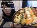 【ニコニコ動画】【4000人記念】4000円分のお寿司を4000秒以内に食べきる【楽勝】 part1を解析してみた