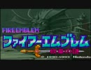 【SFC】ファイアーエムブレム紋章の謎 OP試作版【日本語】