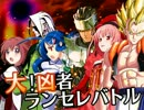 【MUGEN】大!凶者ランセレバトル Part.05 thumbnail