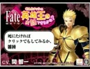【Fate EXTRA CCC】英雄王トーク【音声のみ】