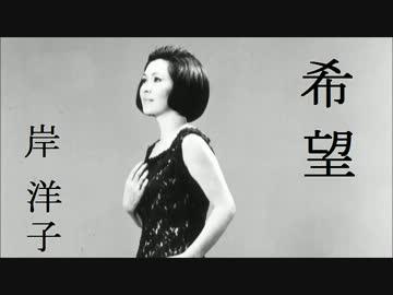岸洋子の画像 p1_27