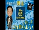 2013.3.22(金) 伊集院光の週末これ借りよう(みうらじゅん・前編) thumbnail