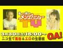 乱一世の「メンズバリューTV」 第1回目のゲストに範田紗々!