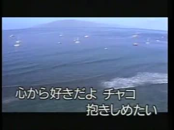 チャコの海岸物語