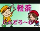 軽茶しんどろ~む 55回 2013/03/14