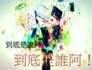 【洛天依】文憑【ロストワンの号哭中国語替え歌カバー】