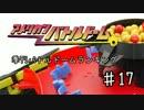 【復刻】季刊バトルドームランキング #17 【2012年10月~12月】