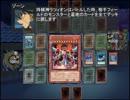 【遊戯王】プラシドによるエロゲの歴史改変 第34話後編【D.C.Ⅱ】