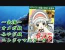 綺羅の歌姫開封動画~忍魚と書いてニンギョと読むきん♪~(前半) thumbnail