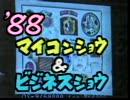 パソコンサンデー1988.6.5放送『`88マイコンショウ&ビジネスショウ』