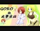 【ボーダーブレイク】GOROの出撃日誌 340日目【S5】