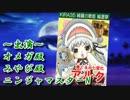 綺羅の歌姫開封動画~忍魚と書いてニンギョと読むきん♪~(後半) thumbnail