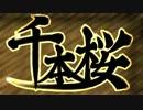 【加藤和樹】千本桜【歌ってみた】 thumbnail