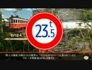【ニコニコ動画】迷列車で行こう 「野上電鉄(中編)」を解析してみた