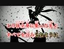 【ニコカラ】HALO【OnVocal】+3 thumbnail