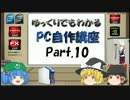 【ニコニコ動画】ゆっくりでもわかるPC自作講座 Part.10を解析してみた
