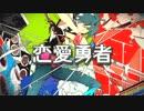 【東雲結映】恋愛勇者【歌ってみた】 thumbnail