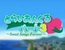 とらいあんぐるハート3 ~Sweet Songs Forever~ OP 『涙の誓い』