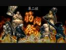【ダークソウル】第二回筋肉祭り in 城下不死街