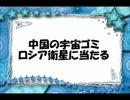【ニコニコ動画】ニコニコ宇宙ニュース第12回『中国の宇宙ゴミ ロシア衛星に当たる』を解析してみた