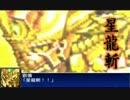 スーパーロボット大戦UX 合体攻撃 三位一体星龍斬