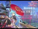 【ニコニコ動画】【初音ミク】愚かな夜桜【オリジナル】を解析してみた