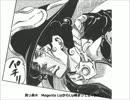 【ジョジョ】 名前の元曲 マジェント・マジェント thumbnail