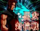 【MUGEN】 意地の男女対抗戦祭り パート03 【狂中位下位】