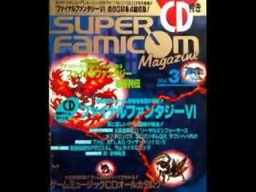 スーパーファミコンマガジン1994年3月情報号