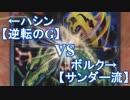 【闇のゲーム】<中☆山☆道>VS<三河の奥地>【遊戯王】 thumbnail