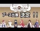 【超会議2】ニコニコワンダーランド【出展決定】  thumbnail